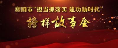 """【直播】襄阳市""""担当抓落实 建功新时代""""榜样故事会"""