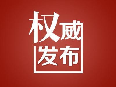 【权威发布】最新!黄冈市人大常委会任命名单