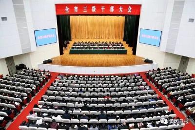 【黄冈发布】黄冈如何在全省高质量发展中力争上游?市委书记刘雪荣这样强调