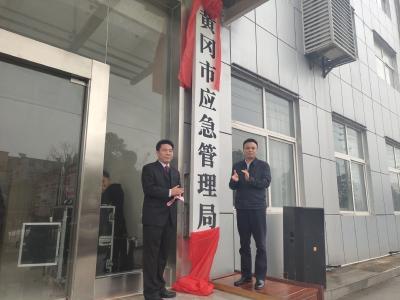 今天,黄冈4家机构改革新组建部门挂牌