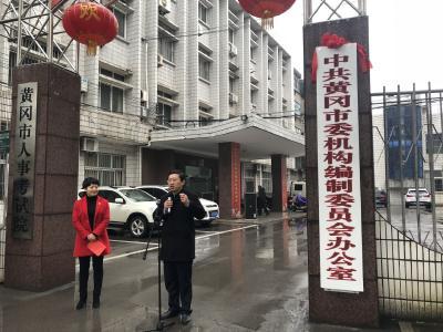 今天,黄冈5家机构改革新组建部门挂牌