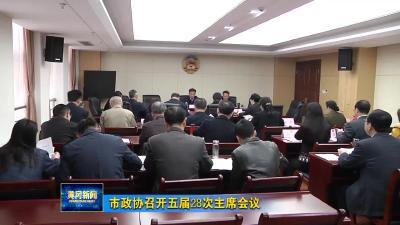市政协召开五届28次主席会议