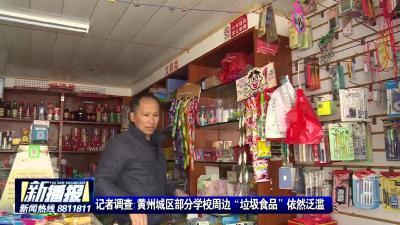 """记者调查:黄州城区部分学校周边""""垃圾食品""""依然泛滥"""