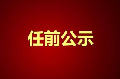 荆门、黄冈、天门公示、任免27名干部:一人挂职副市长