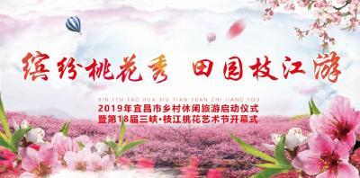 直播| 2019年宜昌市乡村休闲旅游启动仪式暨第18届三峡·枝江桃花艺术节开幕式