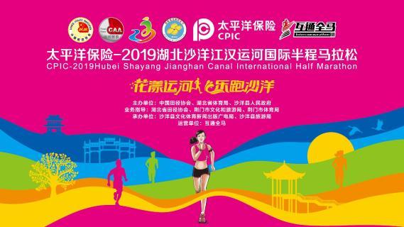 2019湖北沙洋江汉运河国际半程马拉松赛