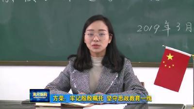 方荣:牢记殷殷嘱托 坚守思政教育一线