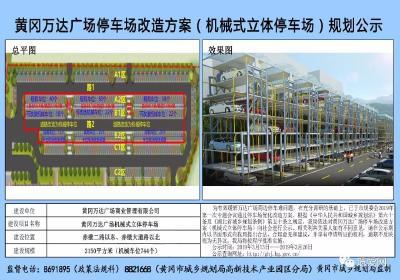 黄冈万达广场机械式立体停车场规划公示!建设规模2150平方米,机械车位744个!