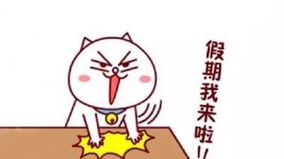 """【热点】""""建议春节假期延长到15天"""",有人不太同意"""