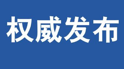 刚刚!22个单位一把手定了!黄冈市人大常委会任免名单