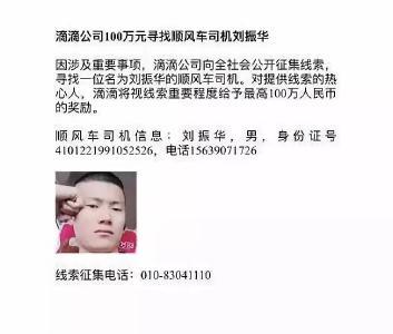 """""""空姐遇害案""""宣判:滴滴司机父母被判赔偿62万余元 曾隐匿财产"""