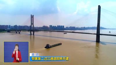 鄂黄第二过江通道即将开建