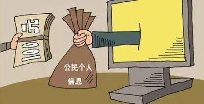 湖北一公职人员泄露公民信息5万余条,非法获利23万余元