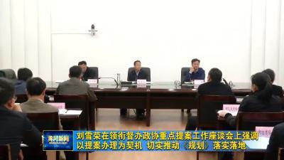 刘雪荣在领衔督办政协重点提案工作座谈会上强调  以提案办理为契机 切实推动《规划》落实落地
