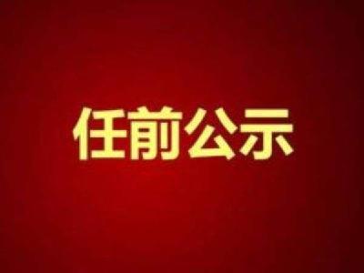 中共黄冈市委组织部干部任前公示公告