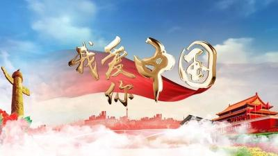 """有一种骄傲叫""""我爱你中国"""" 遗爱湖畔这场快闪燃爆黄冈!"""