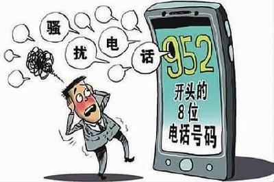 95开头的8位数骚扰电话越来越多 到底什么来头?