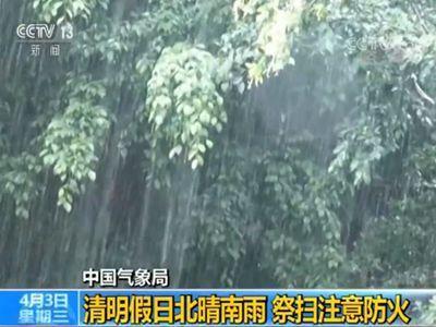 中国气象局:清明假日北晴南雨 祭扫注意防火
