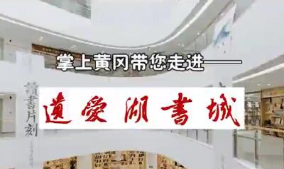 【惊艳】3.0版遗爱湖书城:黄冈人的精神驿站! 