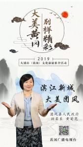 《大美黄冈 别样精彩》系列文旅推介片•团风篇