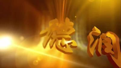 德润黄州 第五届黄州区道德模范颁奖典礼(上).mp4