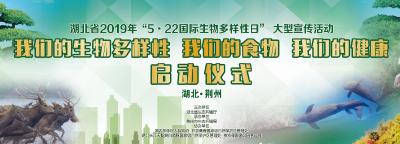 直播   湖北省2019年国际生物多样性日宣传活动