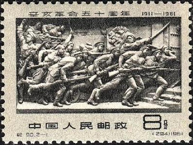 【邮票里的湖北】辛亥革命50周年