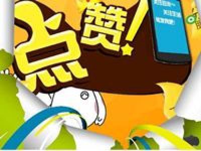 中纪委:别再命令公务员下载app和转发、点赞朋友圈!