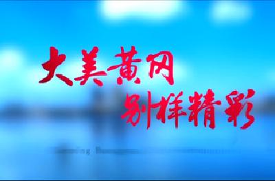 """《大美黄冈 别样精彩》专题片震撼出炉!带你领略别样""""黄冈""""!"""