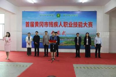 首届黄冈市残疾人职业技能大赛成功举办
