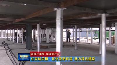 红安城关镇:优化营商环境 助力项目建设