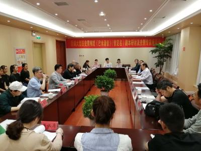 新编古装黄梅戏《巴水清音》剧本研讨及主创专家座谈会在黄州举行