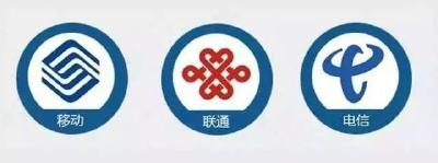 工信部、国资委:严禁电信企业限制老用户选择新套餐