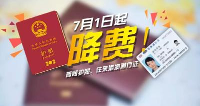 7月1日起普通护照和往来港澳通行证将实施降费