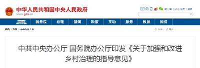 """中央为乡村治理提供明确方向:严打破坏村""""两委""""换届选举黑恶、宗族势力"""
