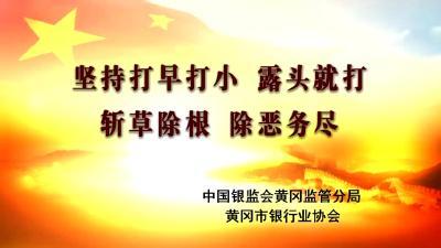 党风政风热线20190612黄梅县人民政府.mp4