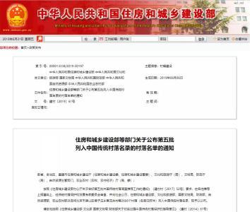 公示!湖北88个村落入选第五批中国传统村落名录,有你家乡吗?