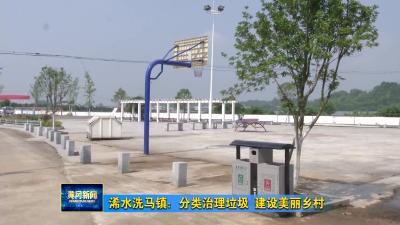 浠水洗马镇:分类治理垃圾 建设美丽乡村