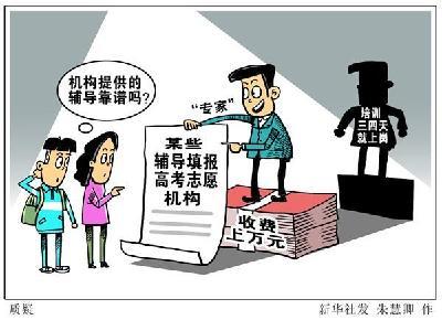 """辅导填报高考志愿收费上万 速成""""专家""""三天上岗"""