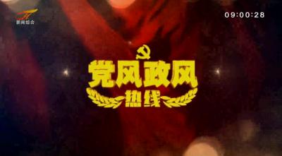 直播︱黄冈市城管执法委做客《党风政风热线》 欢迎市民参与互动