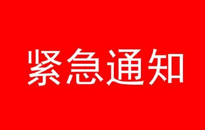 中共黄冈市纪委 黄冈市监委 关于严明防汛工作纪律的紧急通知