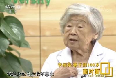 """98岁的""""上班族"""":要努力工作到100岁"""