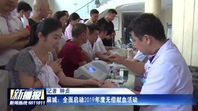麻城:全面启动2019年度无偿献血活动