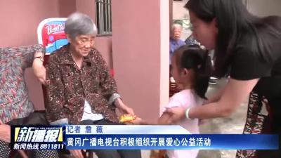 黄冈广播电视台积极组织开展爱心公益活动