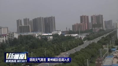 """阴雨天气将至 黄州城区""""低调""""入伏"""