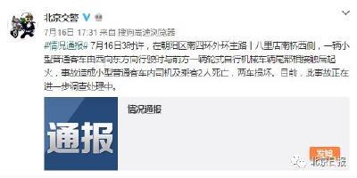 先救人还是报警?北京南四环车祸致2死,司机现场反应引众怒