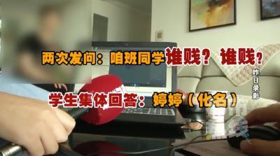 陕西一老师频频辱骂初一女生,登门道歉是远远不够的!