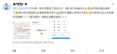 网曝浙江财经大学突涨学费2000-5000元不等!学校凌晨发布回应!