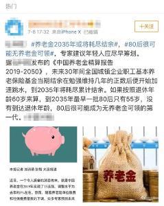 【关注】2035年养老金将耗尽?真相是......