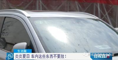 @所有司机:炎炎夏日,这些东西千万不要放在车内!